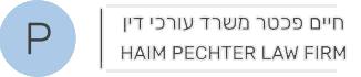 חיים פכטר –  משרד עורכי דין